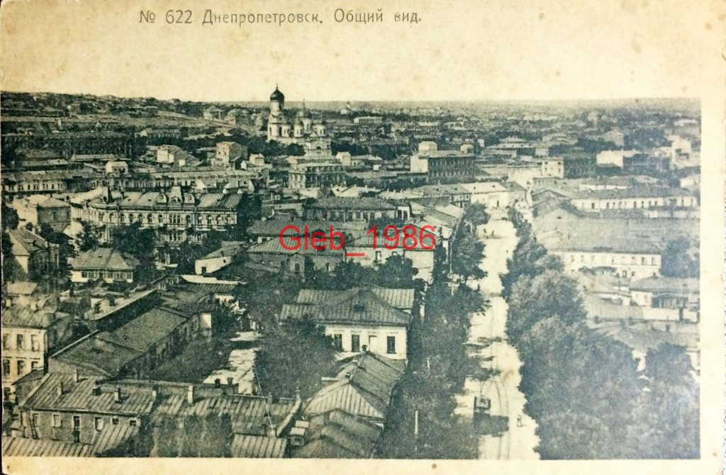 Екатеринослав